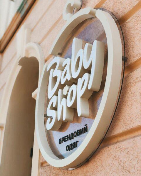 Световая вывеска для «Baby Shop»