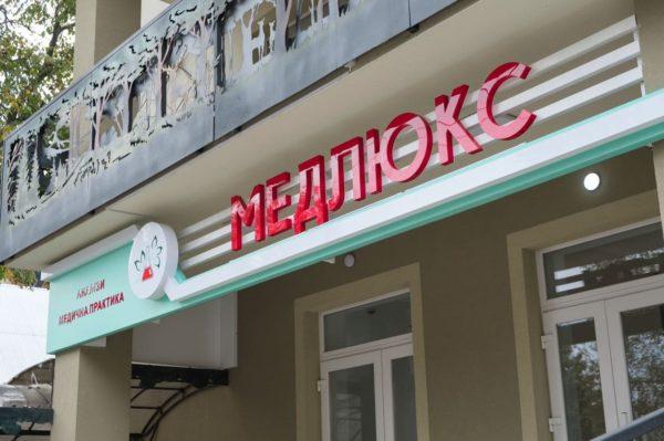 Медичний центр Медлюкс