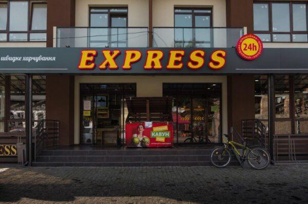 """Мережа """"EXPRESS 24"""""""